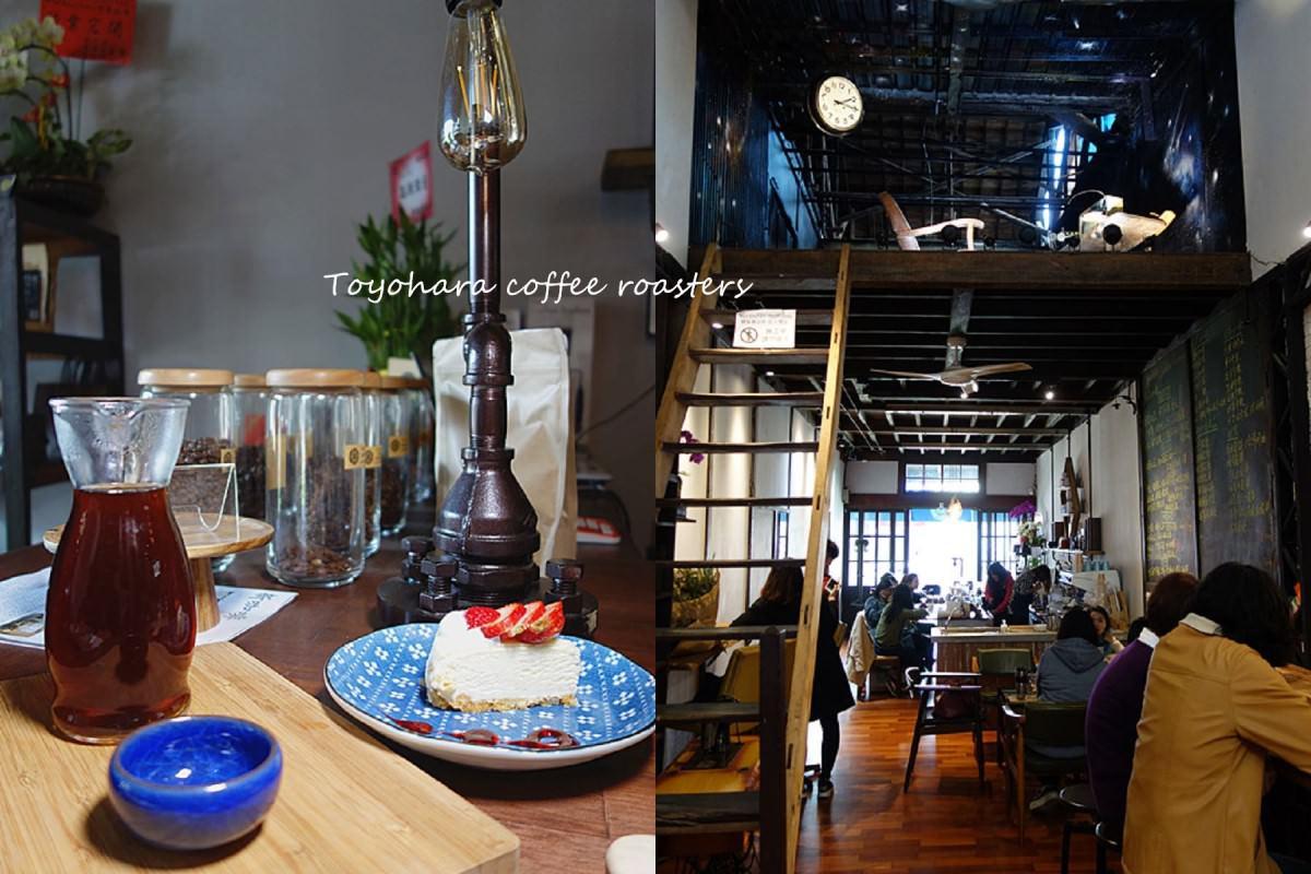 豐原咖啡館|Toyohara coffee roasters;日據時代老宅注入新活力的特色咖啡館。