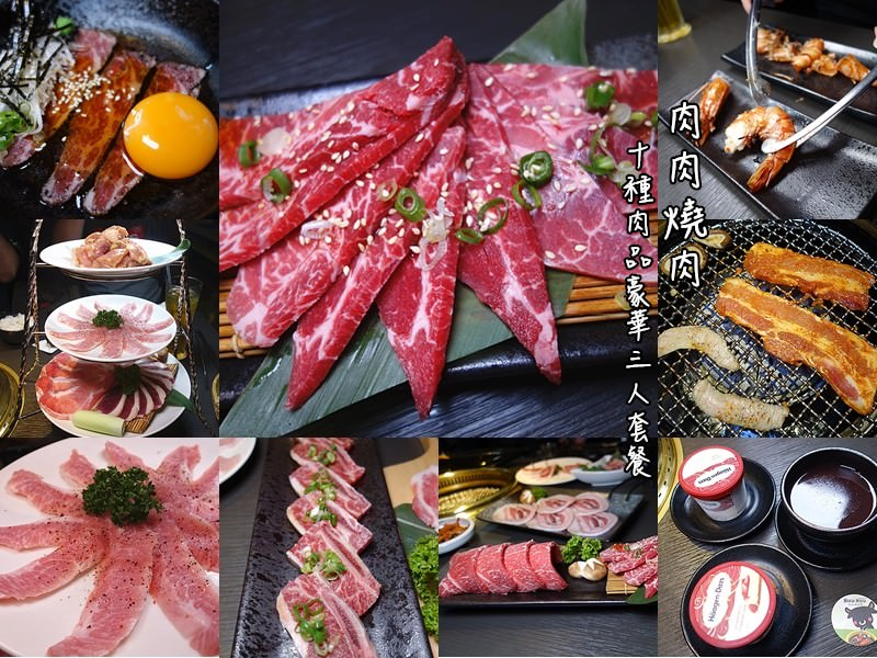 肉肉燒肉|超豪華三人套餐,10種新鮮肉品搭配超滿足!日本進口燒烤專用陶瓷碳爐,台中美味燒肉推薦。