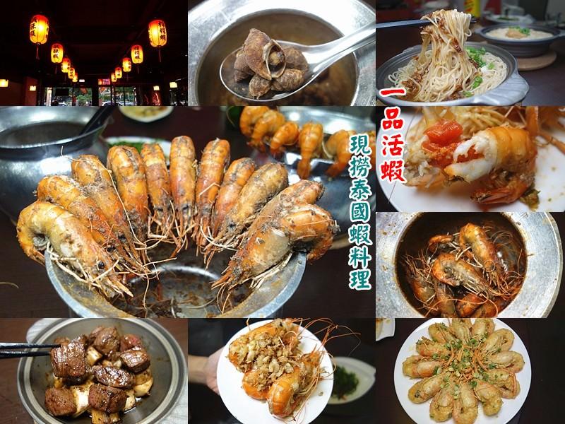 一品活蝦台中漢口店|滿滿現撈新鮮泰國蝦,五星級泰國蝦料理,適合夜晚小酌聚餐。
