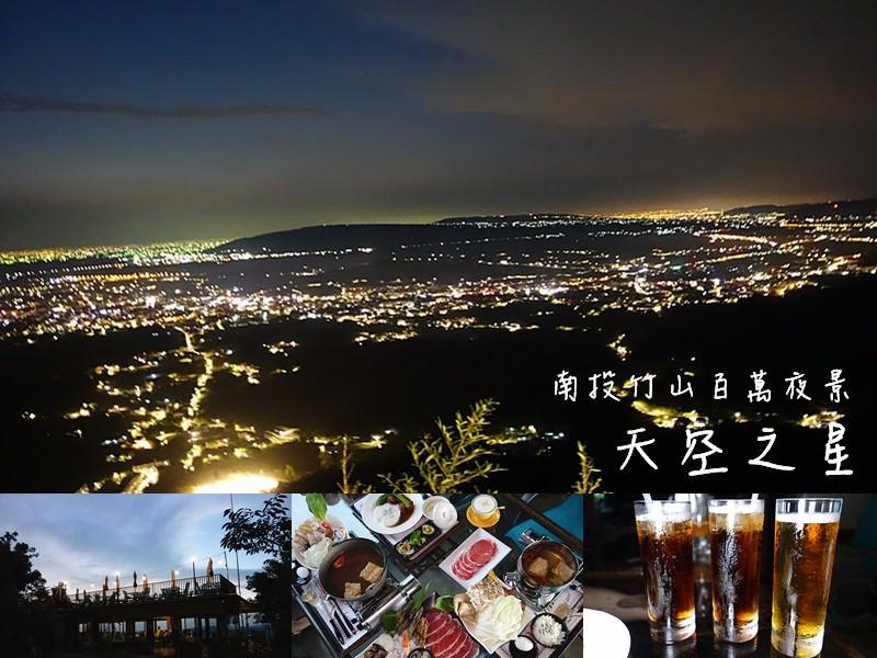 南投竹山天空之星|竹山祕境玻璃屋景觀餐廳,必訪竹山百萬夜景!推薦超新鮮海鮮火鍋。