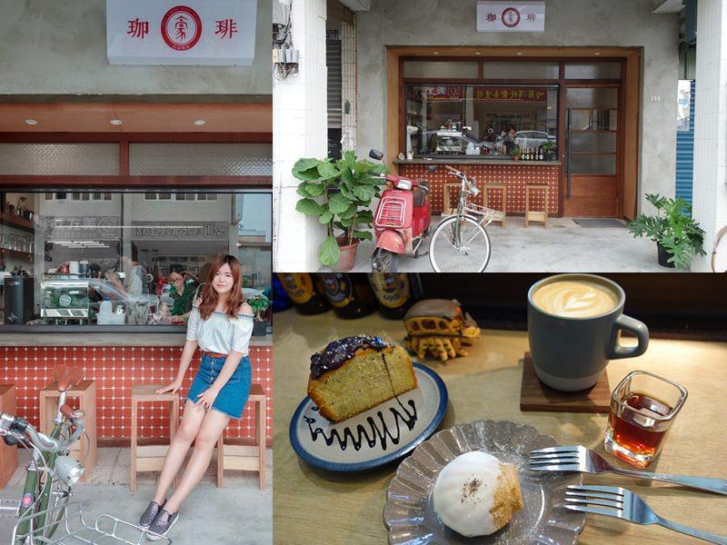 社頭豪珈琲|工廠二樓咖啡換新地點,社頭車站前簡約復古感咖啡館,拿鐵咖啡帶著獨特香氣…