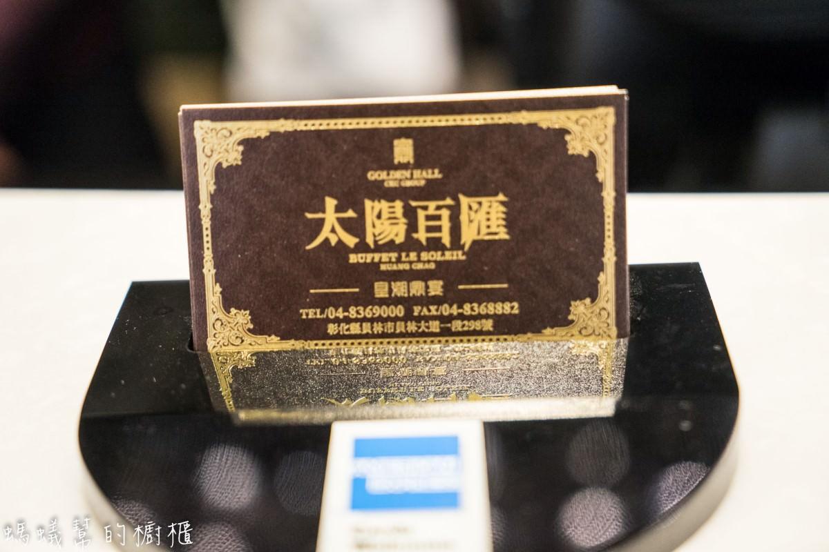 員林皇潮鼎宴太陽百匯