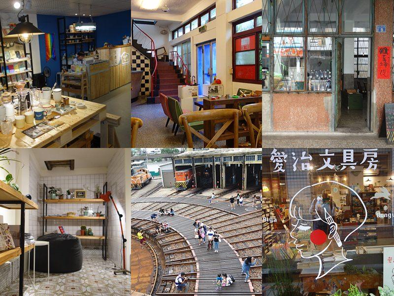 彰化市輕旅行|彰化市火車站前推薦文青踩點,適合學生、IG網美拍照打卡,車站前走路也能抵達。