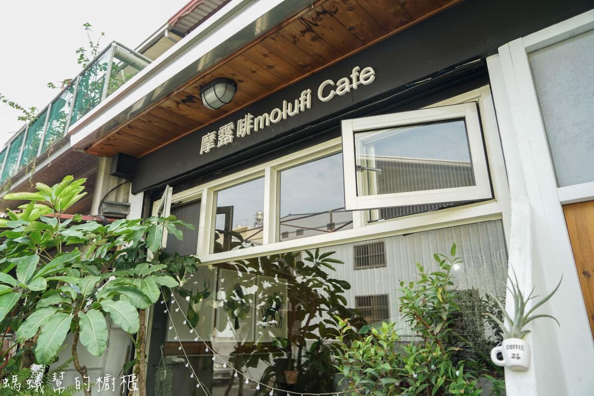 員林摩露啡molufi Cafe