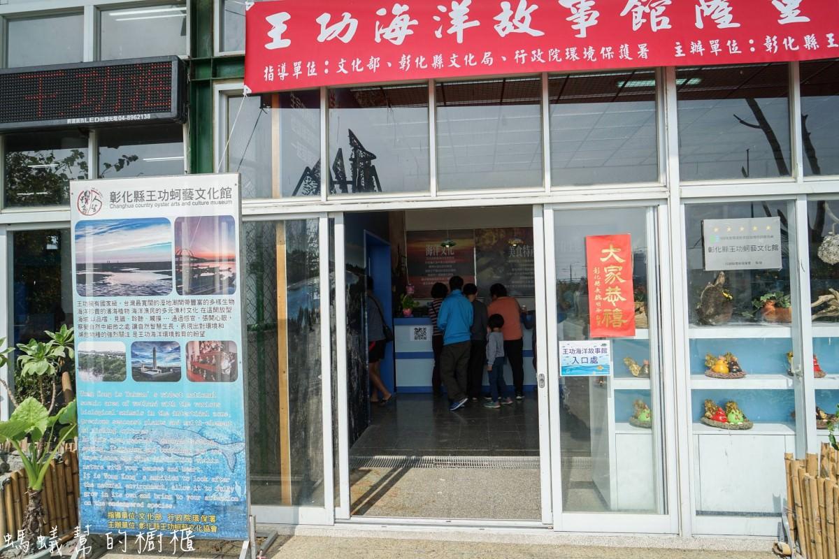 王功海洋故事館(芳苑王功燈塔)