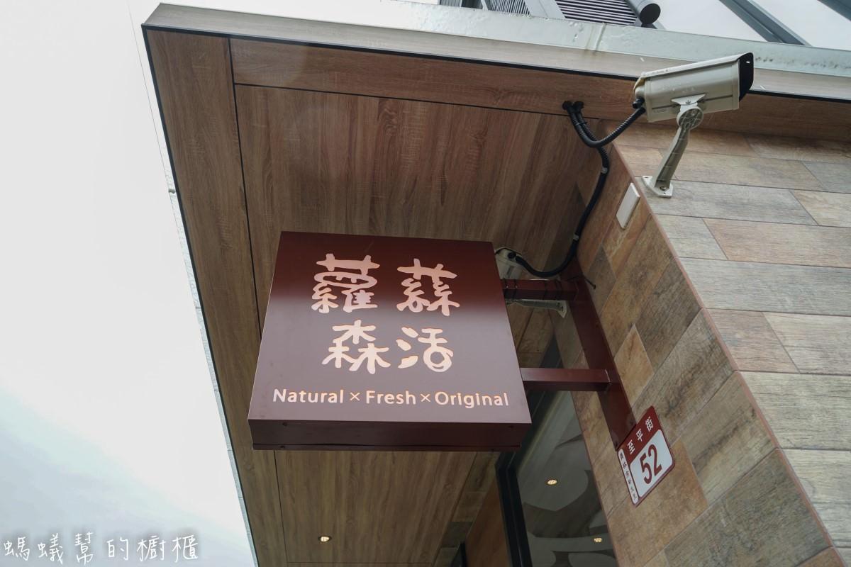 員林蘿蕬森活廚房