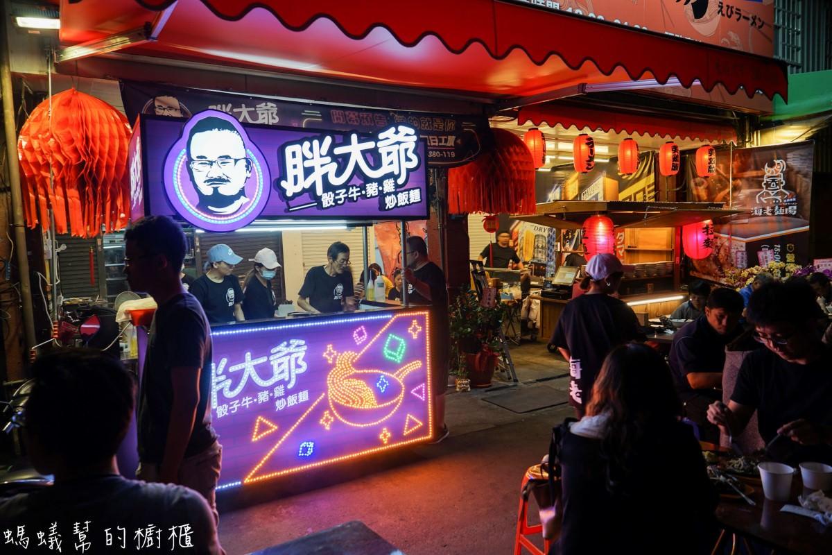 台中胖大爺骰子牛x炒飯麵
