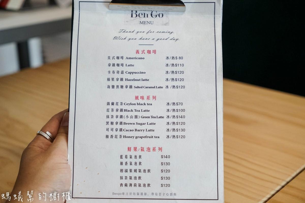 員林班果咖啡甜點bengo cafe