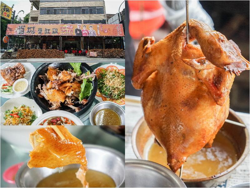 鹿谷省城甕缸雞 | 食尚玩家推薦鹿谷甕缸雞,外皮透光酥脆肉嫩汁多 !特色紫薯麵、自家製古早味鹹豬肉,鹿谷必吃美食餐廳。
