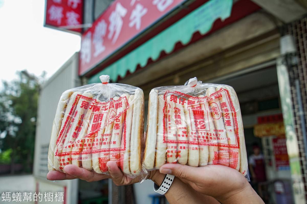 明豐珍兔仔寮牛舌餅 | 鹿港知名牛舌餅店,手工現做現賣,厚實鬆軟不甜膩。