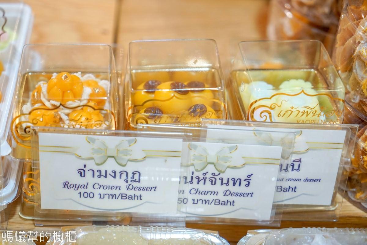 曼谷kaopeenong 泰國傳統甜點