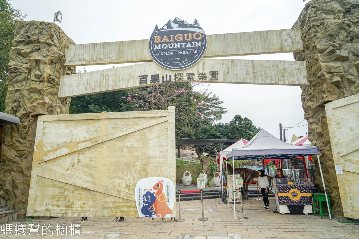 彰化員林百果山探索樂園