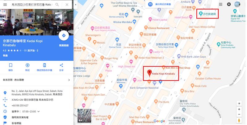 沙巴亞庇 京那巴魯咖啡店kedai kopi kinabalu