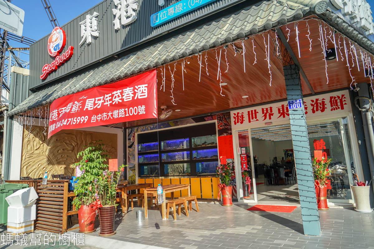 台中東港海世界活海鮮