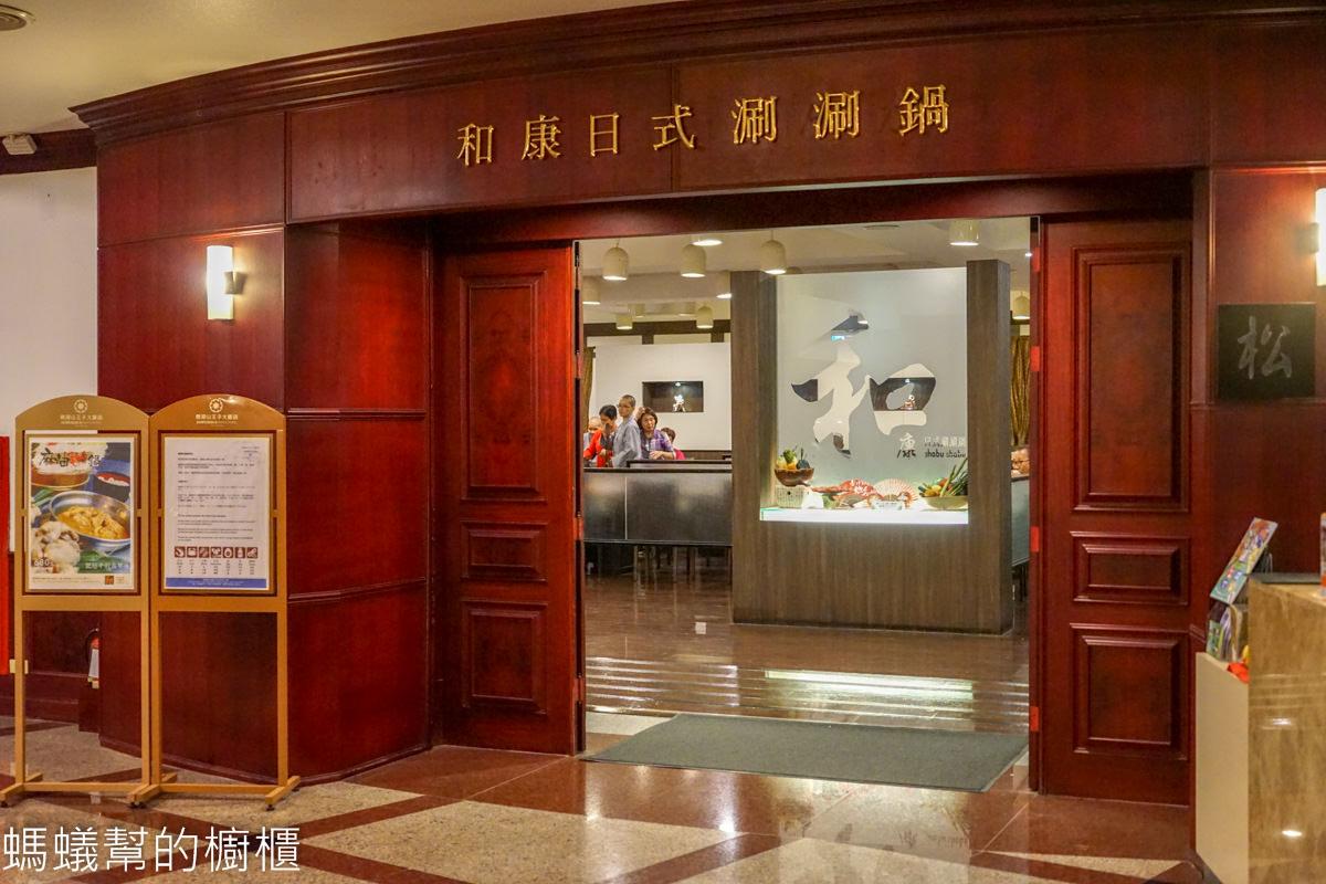 劍湖山渡假大飯店住宿&和康日式涮涮鍋