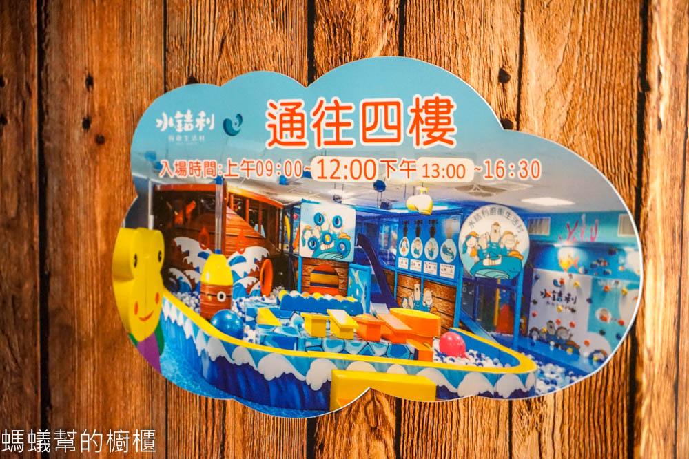 彰化 水銡利廚衛生活村