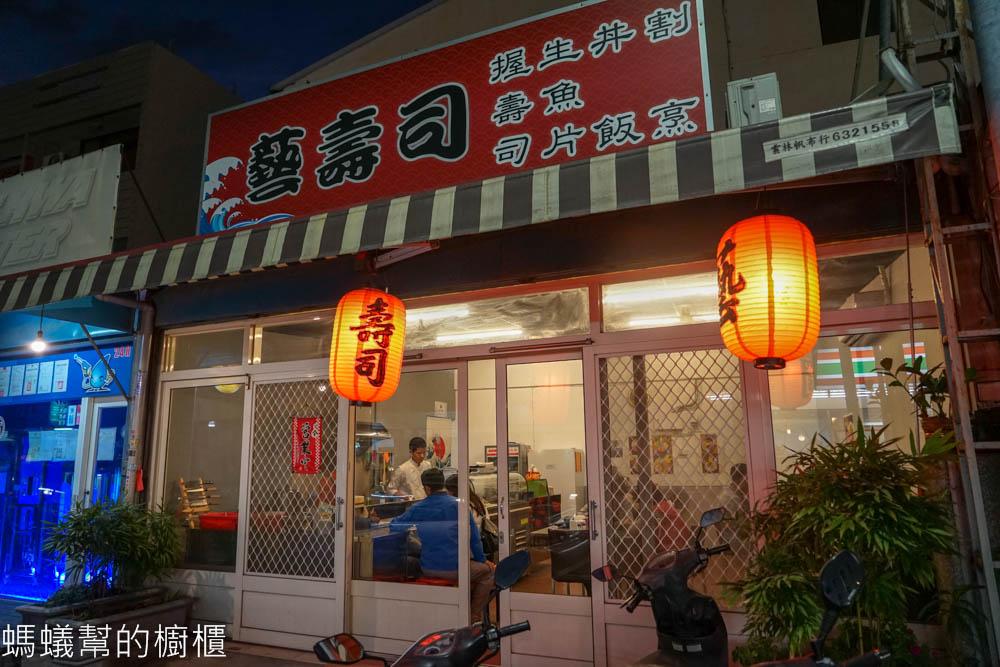 虎尾藝壽司