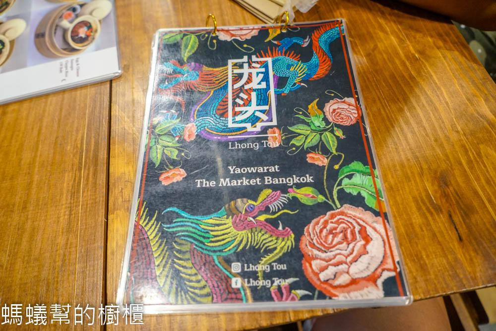 曼谷龍頭咖啡Lhong Tou Cafe