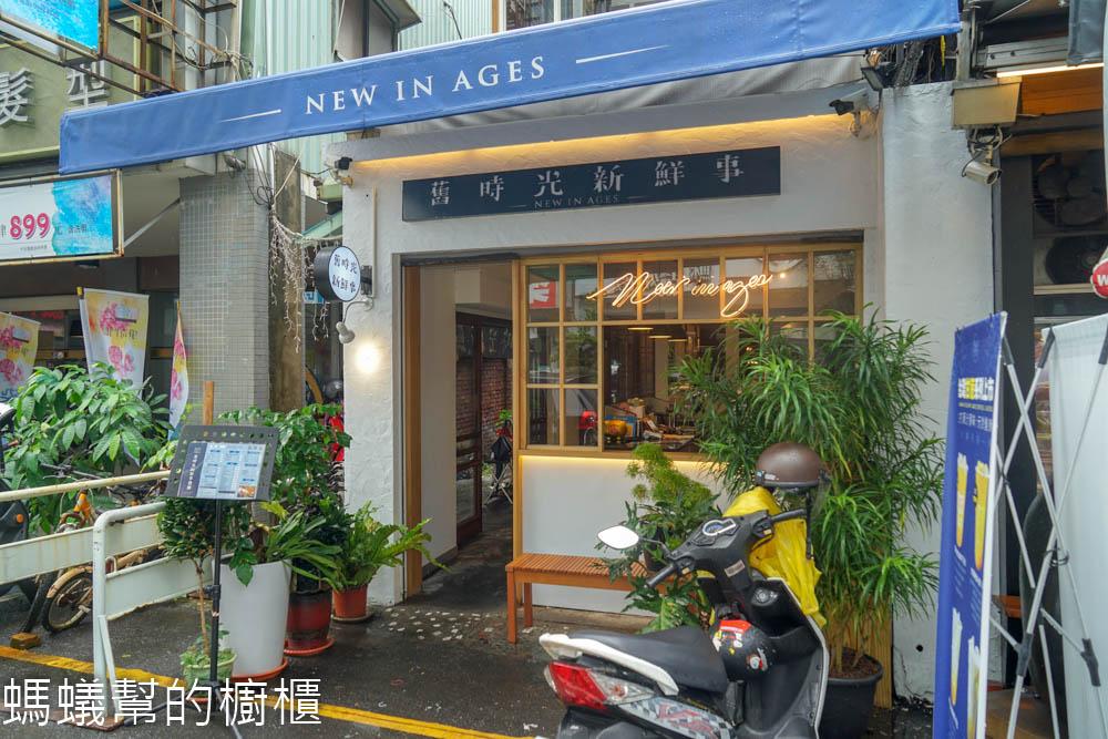 舊時光新鮮事老屋咖喱專賣