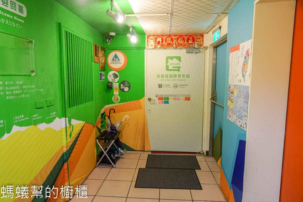 安蘭居國際青年館An Lan Jie Hostel