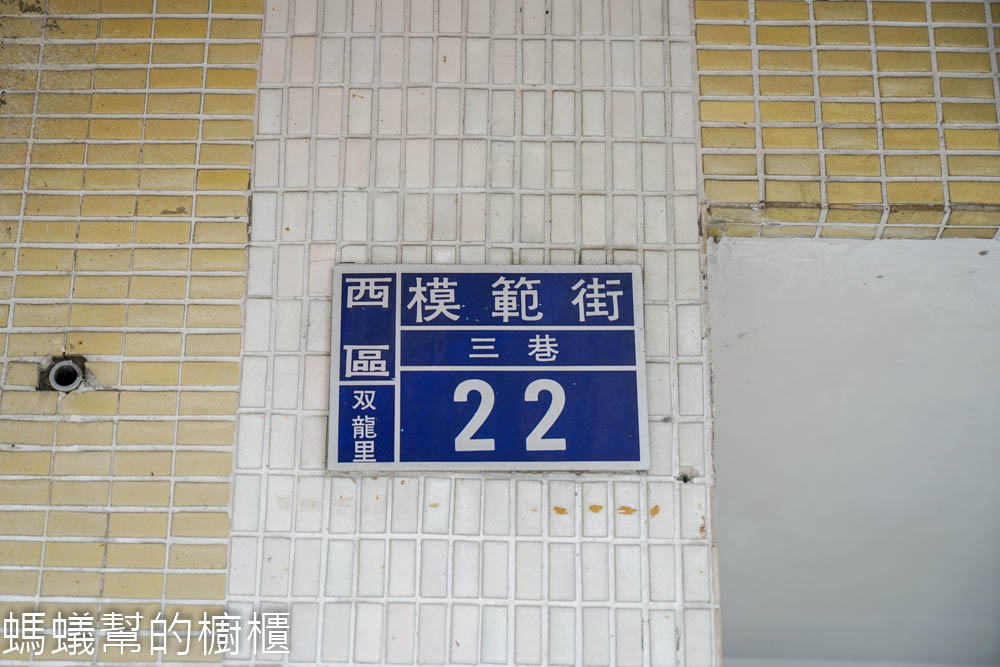 台中西區若草