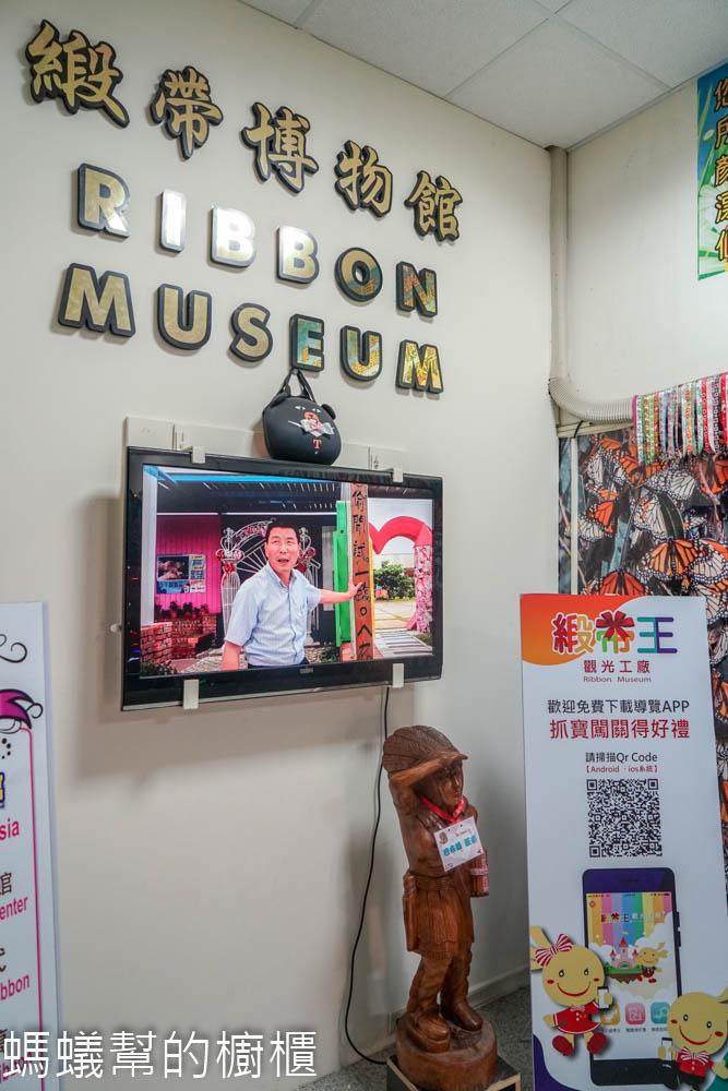 鹿港免費觀光工廠緞帶王