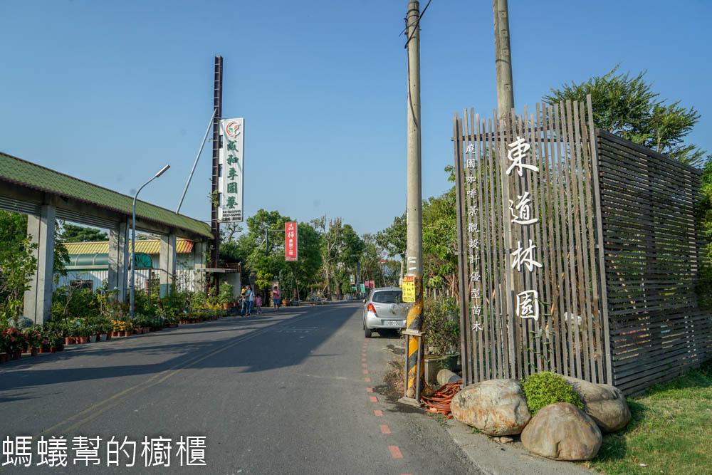 田尾東道咖啡屋