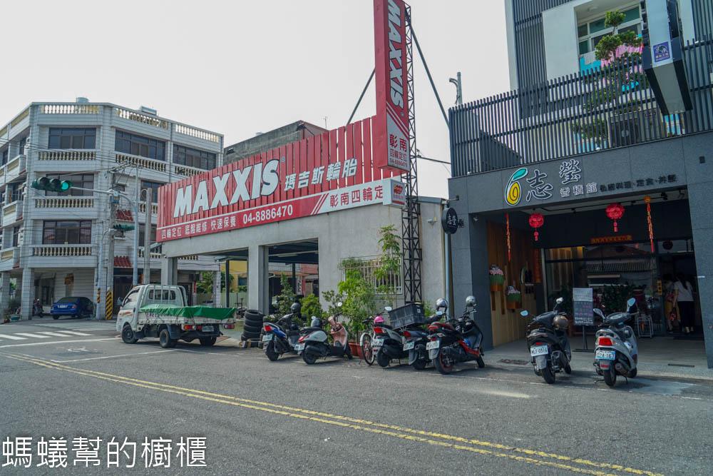 彰化北斗志瑩香積館