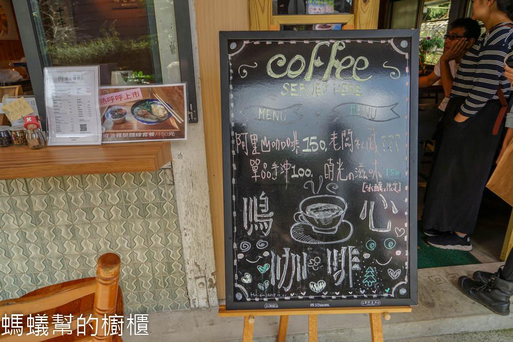 阿里山十字路車站鳴心咖啡