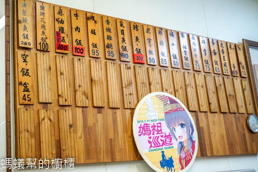 社頭福井食堂
