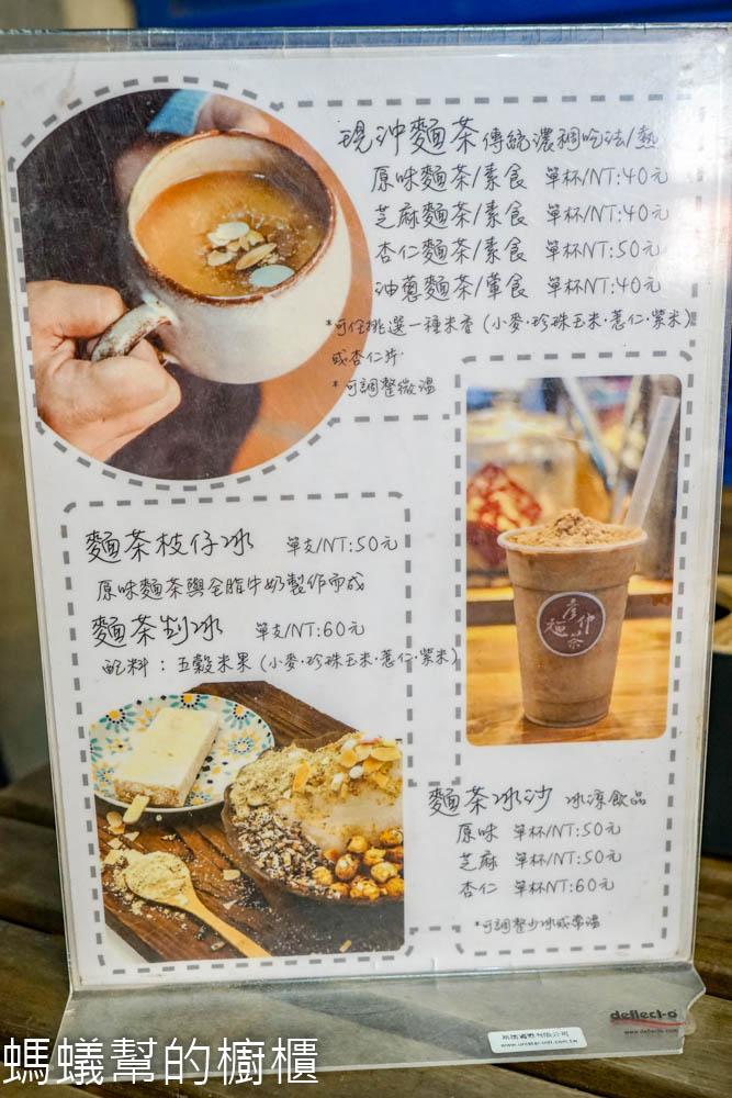 鹿港彥仲麵茶