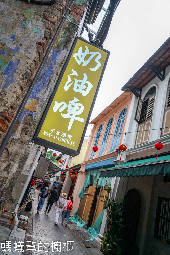 馬來西亞霹靂州怡保二奶巷