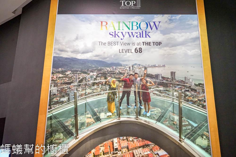 檳城The Top Komtar Penang光大大廈68樓彩虹步道