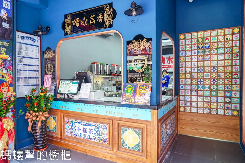 清水茶香員林店