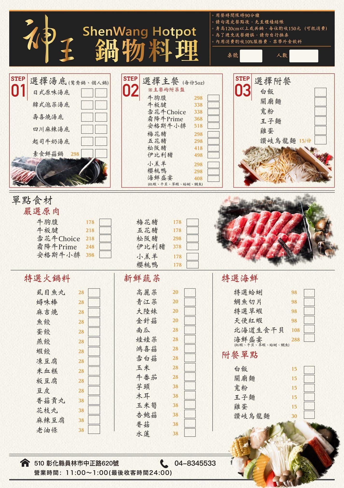 員林神王鍋物菜單