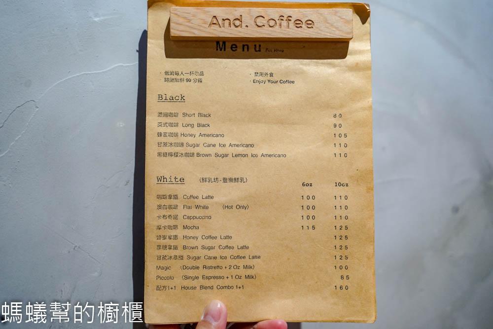 北斗與咖啡菜單