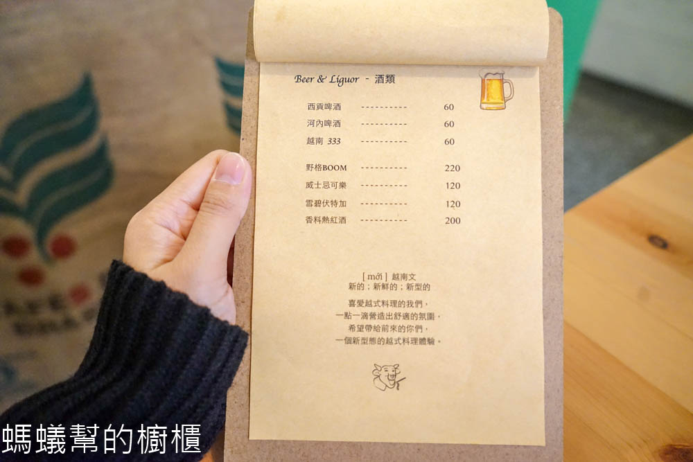 moi越式餐酒館