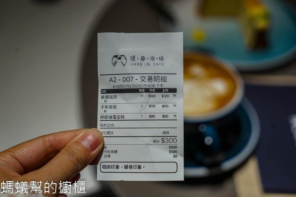 硬巷咖啡Hard Lane, Cafe