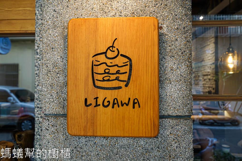 哩嘎哇LIGAWA dessert