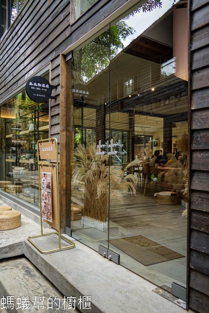 土土甜品店