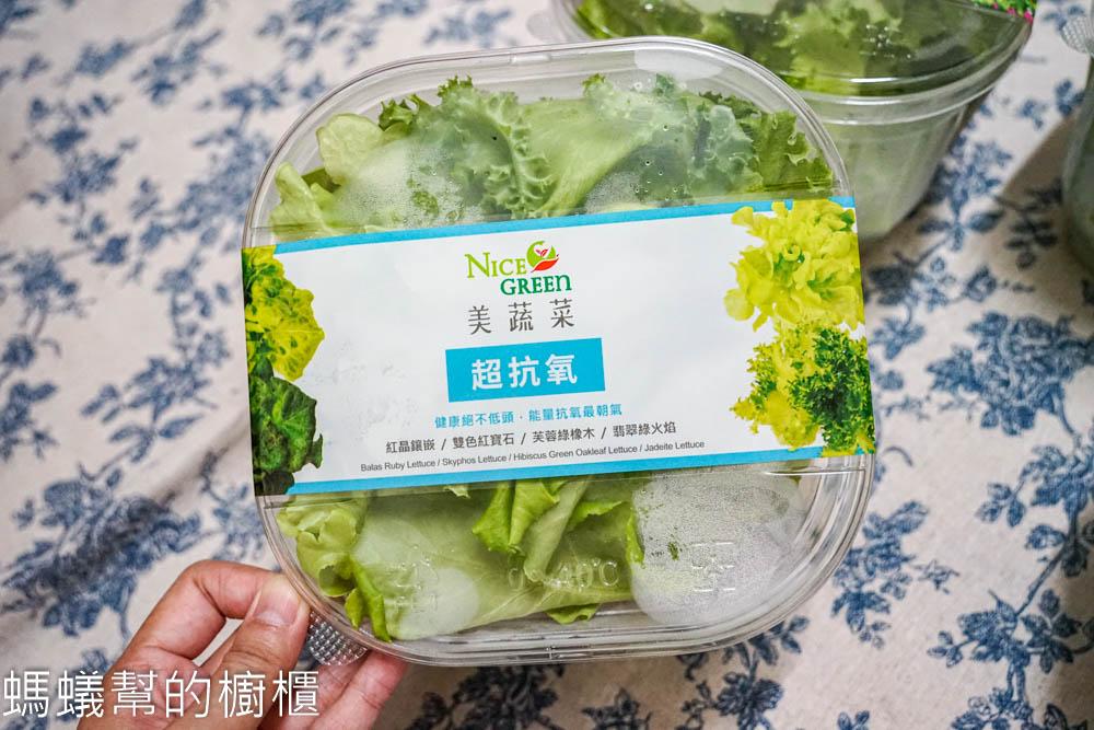 美蔬菜Nice Green