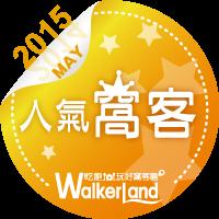 窩客島WalkerLand-2015年5月人氣窩客