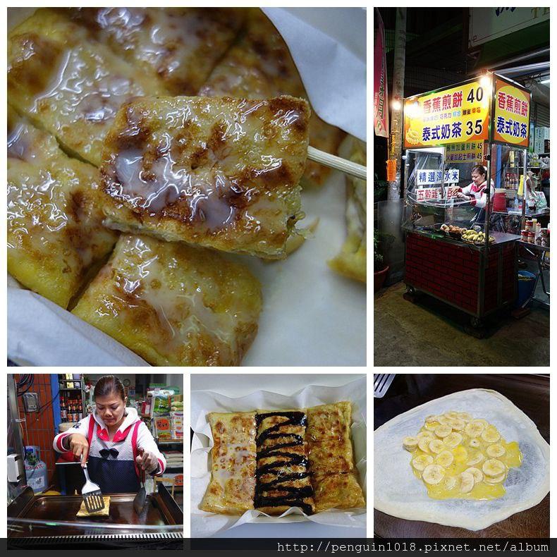 【彰化員林】香蕉煎餅(泰式);在員林能吃到正統的泰式香蕉煎餅真的太幸福了!!甜蜜好吃、大份量,又多了隱藏美食名單~