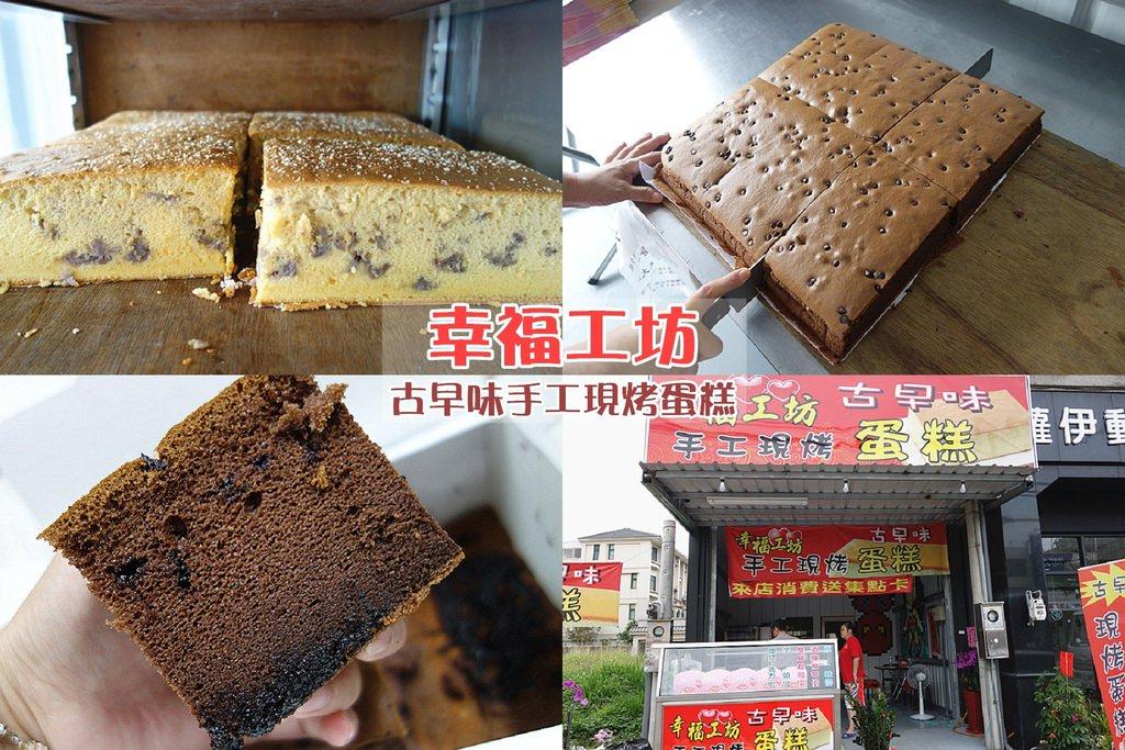 【彰化花壇美食】幸福工坊古早味手工現烤蛋糕;綿柔細緻古早味蛋糕,不用再跑彰化市。