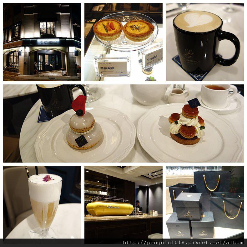 【彰化員林】法蕾‧熊手工經典舒芙蕾;華麗細緻的法式點心點輛視覺,美好的用餐環境搭配細膩甜點,知名甜點店。
