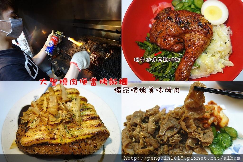 【彰化市】大聖燒肉便當烤飯糰;噴槍特製燒肉,鮮嫩入味獨門燒肉、迷迭香雞腿做為便當主菜,還有特色明太子鮭魚烤飯糰,便當也能搭配美味創意主菜。