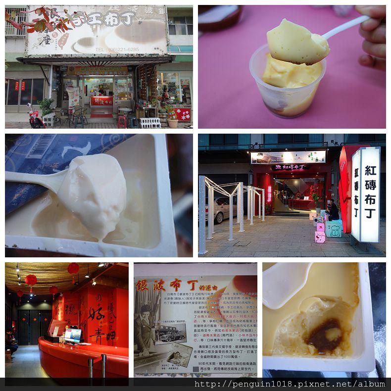 【台南市】銀波布丁V.S紅磚布丁;甜食愛好者必吃的台南知名點心伴手禮!路過絕不能錯過~
