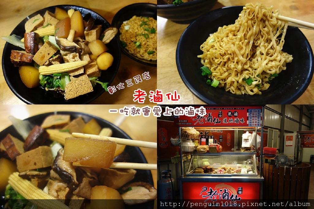 【彰化市】老滷仙(彰化三民店);一吃就會愛上的口味!招牌入味多汁蘿蔔、麻辣鴨血、Q彈蒸煮麵、滷味入味芳香美味。